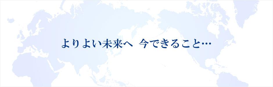 よりよい未来へ 今できること・・・ 株式会社伊豆美化企画